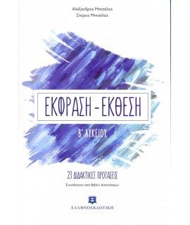 ΕΚΦΡΑΣΗ-ΕΚΘΕΣΗ Β ΛΥΚΕΙΟΥ + ΒΙΒΛΙΟ ΑΠΑΝΤΗΣΕΩΝ