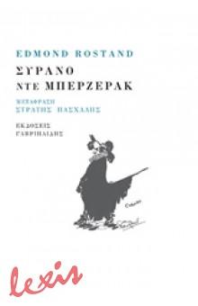 ΣΥΡΑΝΟ ΝΤΕ ΜΠΕΡΖΕΡΑΚ