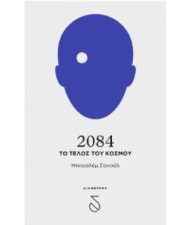 2084  ΤΟ ΤΕΛΟΣ ΤΟΥ ΚΟΣΜΟΥ