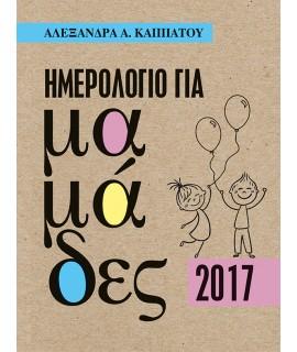 ΗΜΕΡΟΛΟΓΙΟ ΓΙΑ ΜΑΜΑΔΕΣ 2017