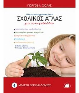 ΑΤΛΑΝΤΑΣ ΠΕΡΙΒΑΛΛΟΝΤΟΣ - 4