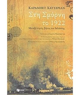 ΣΤΗ ΣΜΥΡΝΗ ΤΟ 1922