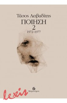 ΠΟΙΗΣΗ 2: 1972-1977