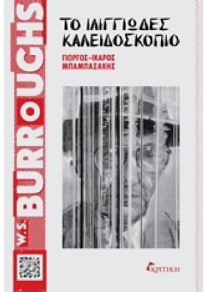 W. S. BURROUGHS, ΤΟ ΙΛΙΓΓΙΩΔΕΣ ΚΑΛΕΙΔΟΣΚΟΠΙΟ