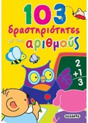 103 ΔΡΑΣΤΗΡΙΟΤΗΤΕΣ ΜΕ ΑΡΙΘΜΟΥΣ