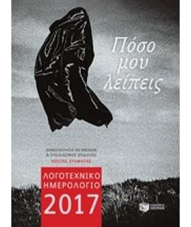 ΛΟΓΟΤΕΧΝΙΚΟ ΗΜΕΡΟΛΟΓΙΟ 2017