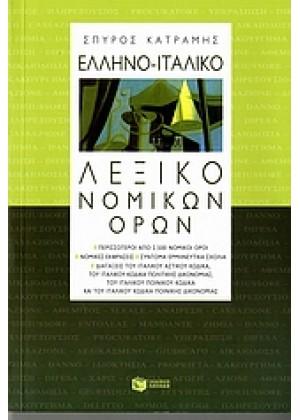 ΕΛΛΗΝΟ-ΙΤΑΛΙΚΟ ΛΕΞΙΚΟ ΝΟΜΙΚΩΝ ΟΡΩΝ