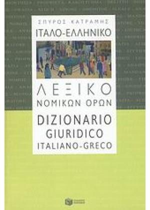 ΙΤΑΛΟ-ΕΛΛΗΝΙΚΟ ΛΕΞΙΚΟ ΝΟΜΙΚΩΝ ΟΡΩΝ