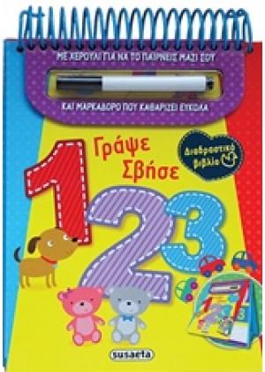 123 - ΓΡΑΨΕ ΣΒΗΣΕ - 2
