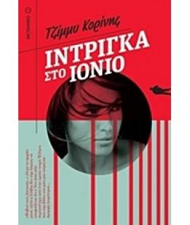ΙΝΤΡΙΓΚΑ ΣΤΟ ΙΟΝΙΟ