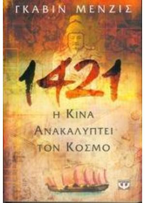 1421 Η ΚΙΝΑ ΑΝΑΚΑΛΥΠΤΕΙ ΤΟΝ ΚΟΣΜΟ