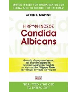 Η ΚΡΥΦΗ ΝΟΣΟΣ CANDIDA ALBICANS