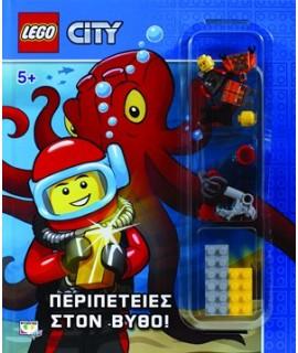 LEGO CITY: ΠΕΡΙΠΕΤΕΙΕΣ ΣΤΟΝ ΒΥΘΟ