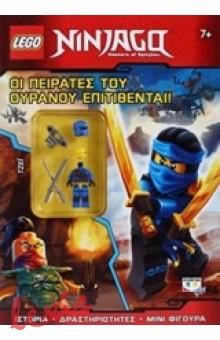 LEGO NINJAGO: ΟΙ ΠΕΙΡΑΤΕΣ ΤΟΥ ΟΥΡΑΝΟΥ ΕΠΙΤΙΘΕΝΤΑΙ!