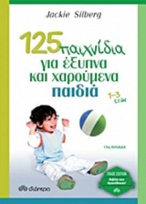 125 ΠΑΙΧΝΙΔΙΑ ΓΙΑ ΕΞΥΠΝΑ ΚΑΙ ΧΑΡΟΥΜΕΝΑ ΠΑΙΔΙΑ
