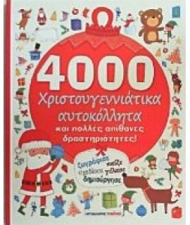 4000 ΧΡΙΣΤΟΥΓΕΝΝΙΑΤΙΚΑ ΑΥΤΟΚΟΛΛΗΤΑ