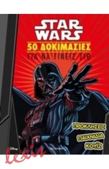 STAR WARS: 50 ΔΟΚΙΜΑΣΙΕΣ ΓΙΑ ΝΑ ΓΙΝΕΙΣ ΣΙΘ