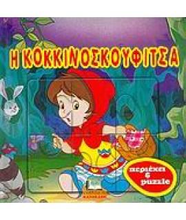 Η ΚΟΚΚΙΝΟΣΚΟΥΦΙΤΣΑ+ΠΑΖΛ