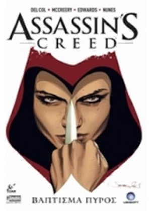 ASSASSIN'S CREED: ΒΑΠΤΙΣΜΑ ΠΥΡΟΣ
