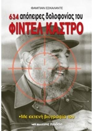 634 ΑΠΟΠΕΙΡΕΣ ΔΟΛΟΦΟΝΙΑΣ ΤΟΥ ΚΑΣΤΡΟ