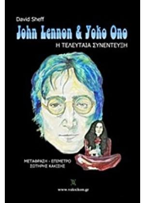JOHN LENNON & YOKO ONO: Η ΤΕΛΕΥΤΑΙΑ ΣΥΝΕΝΤΕΥΞΗ