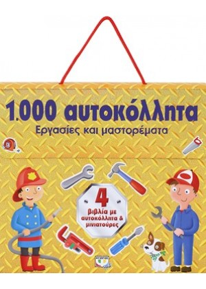 1000 ΑΥΤΟΚΟΛΛΗΤΑ: ΕΡΓΑΣΙΕΣ ΚΑΙ ΜΑΣΤΟΡΕΜΑΤΑ