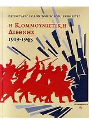 Η ΚΟΜΜΟΥΝΙΣΤΙΚΗ ΔΙΕΘΝ.1919-43