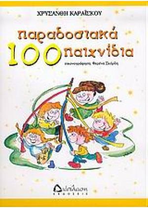 100 ΠΑΡΑΔΟΣΙΑΚΑ ΠΑΙΧΝΙΔΙΑ