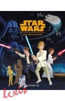 STAR WARS: ΜΙΑ ΝΕΑ ΕΛΠΙΔΑ