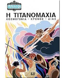Η ΤΙΤΑΝΟΜΑΧΙΑ (ΚΟΣΜΟΓΟΝΙΑ-ΚΡΟΝΟΣ-ΔΙΑΣ)
