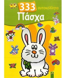 ΠΑΣΧΑ - 333 ΑΥΤΟΚΟΛΛΗΤΑ