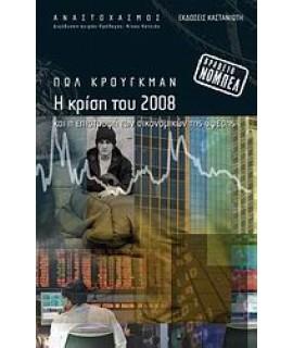 Η ΚΡΙΣΗ ΤΟΥ 2008