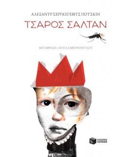 ΤΣΑΡΟΣ ΣΑΛΤΑΝ