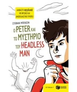 Ο PETER ΚΑΙ ΤΟ ΜΥΣΤΗΡΙΟ ΤΟΥ HEADLESS MAN
