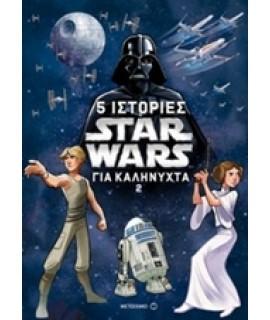 STAR WARS: 2 ΙΣΤΟΡΙΕΣ ΓΙΑ ΚΑΛΗΝΥΧΤΑ