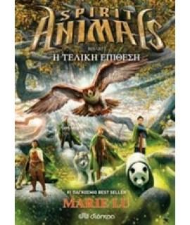 SPIRIT ANIMALS: Η ΤΕΛΙΚΗ ΕΠΙΘΕΣΗ