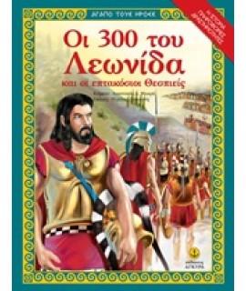 ΟΙ 300 ΤΟΥ ΛΕΩΝΙΔΑ ΚΑΙ ΟΙ 700 ΘΕΣΠΙΕΙΣ