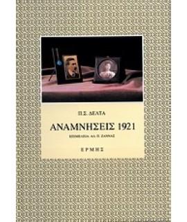 ΑΝΑΜΝΗΣΕΙΣ 1921