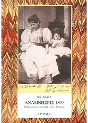 ΑΝΑΜΝΗΣΕΙΣ 1899