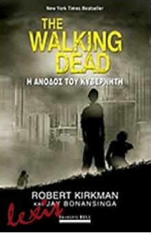 THE WALKING DEAD: Η ΑΝΟΔΟΣ ΤΟΥ ΚΥΒΕΡΝΗΤΗ