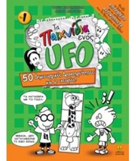 ΤΑ ΠΑΙΧΝΙΔΙΑ ΕΝΟΣ UFO 1