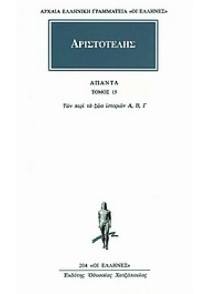 ΑΠΑΝΤΑ 15