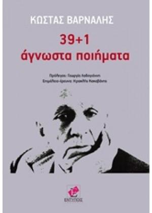 39+1 ΑΓΝΩΣΤΑ ΠΟΙΗΜΑΤΑ