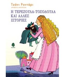 Η ΤΕΡΕΖΟΥΛΑ-ΤΟΣΟΔΟΥΛΑ ΚΑΙ ΑΛΛΕΣ ΙΣΤΟΡΙΕΣ