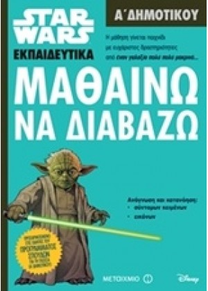 STAR WARS: ΜΑΘΑΙΝΩ ΝΑ ΔΙΑΒΑΖΩ