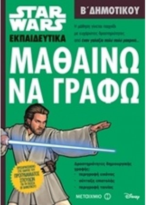 STAR WARS: ΜΑΘΑΙΝΩ ΝΑ ΓΡΑΦΩ