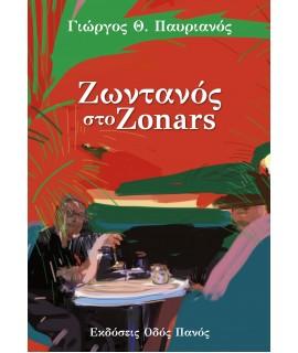 ΖΩΝΤΑΝΟΣ ΣΤΟ ZONARS