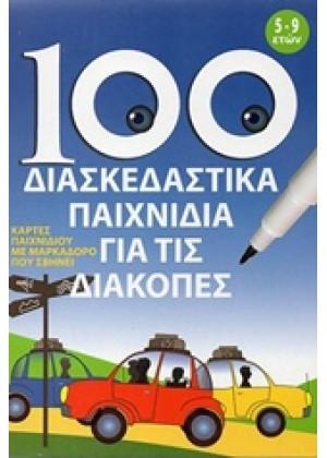 100 ΔΙΑΣΚΕΔΑΣΤΙΚΑ ΠΑΙΧΝΙΔΙΑ ΓΙΑ ΤΙΣ ΔΙΑΚΟΠΕΣ
