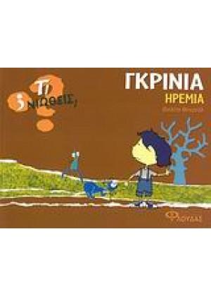 ΓΚΡΙΝΙΑ - ΗΡΕΜΙΑ
