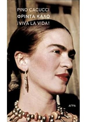 ΦΡΙΝΤΑ ΚΑΛΟ, VIVA LA VIDA!